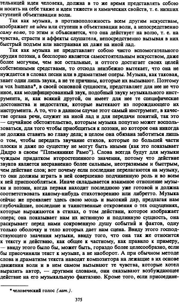 PDF. Собрание сочинений в шести томах. Том 2. Шопенгауэр А. Страница 375. Читать онлайн