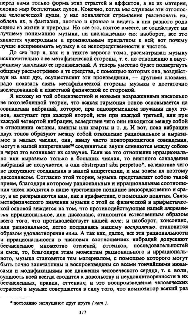 PDF. Собрание сочинений в шести томах. Том 2. Шопенгауэр А. Страница 377. Читать онлайн