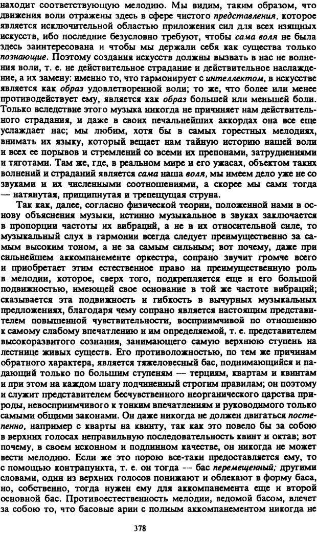 PDF. Собрание сочинений в шести томах. Том 2. Шопенгауэр А. Страница 378. Читать онлайн
