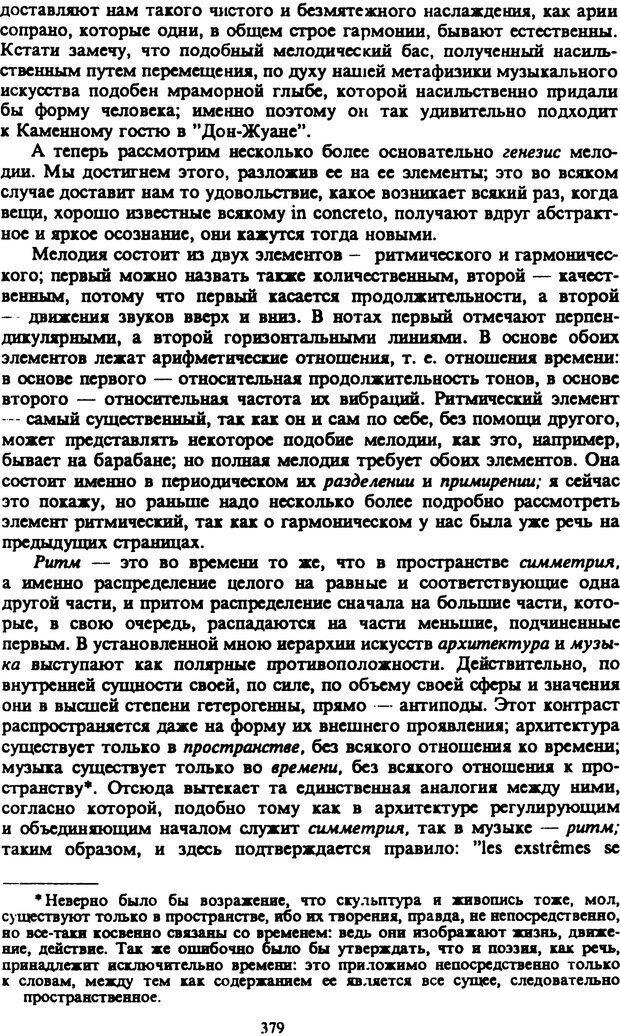 PDF. Собрание сочинений в шести томах. Том 2. Шопенгауэр А. Страница 379. Читать онлайн