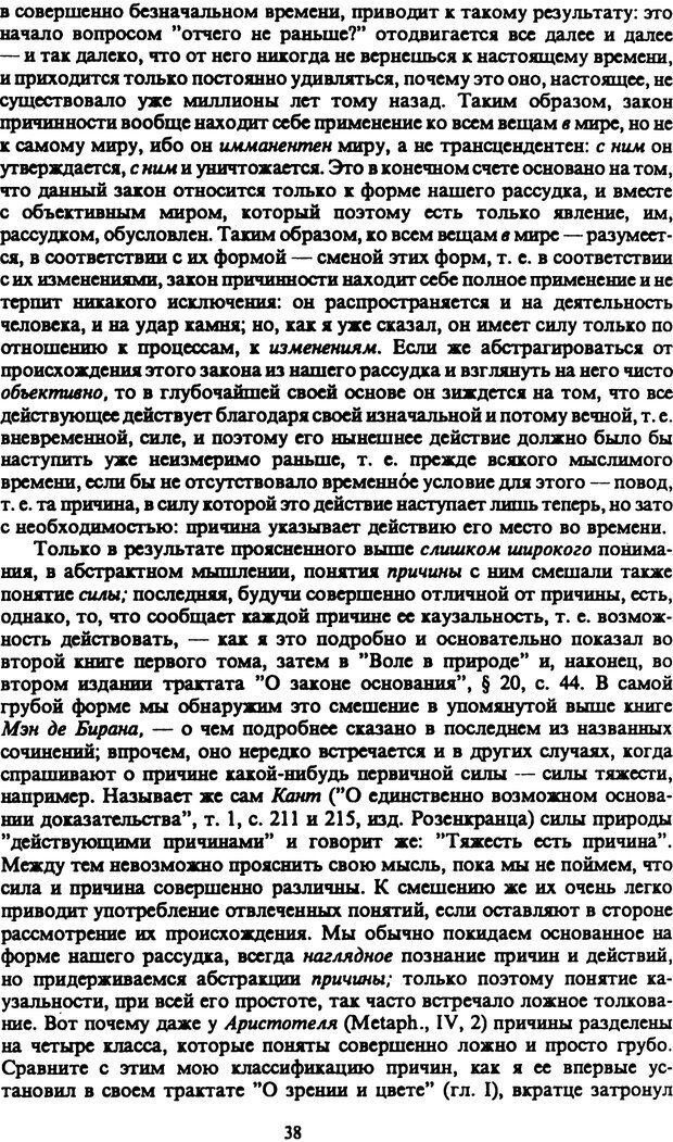 PDF. Собрание сочинений в шести томах. Том 2. Шопенгауэр А. Страница 38. Читать онлайн