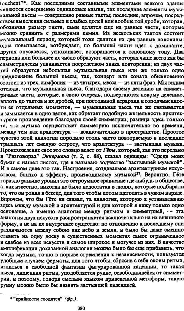 PDF. Собрание сочинений в шести томах. Том 2. Шопенгауэр А. Страница 380. Читать онлайн