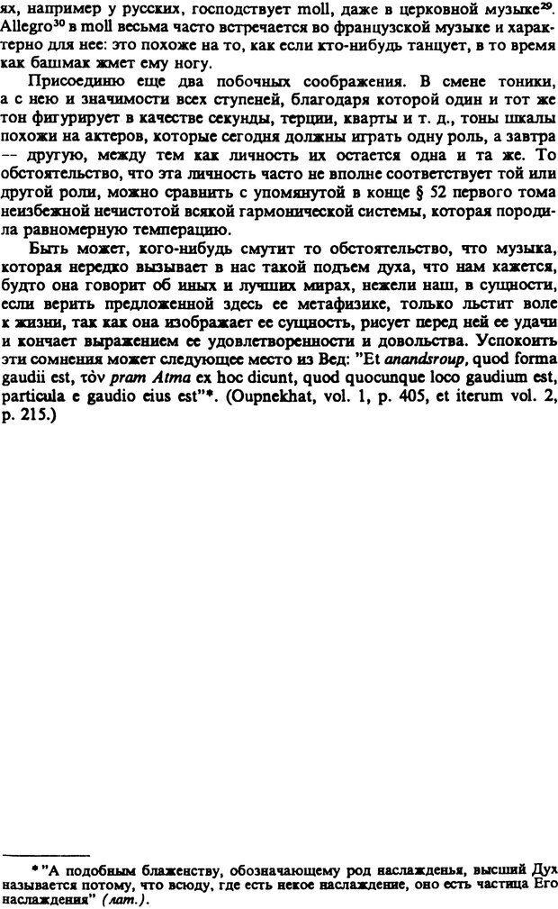 PDF. Собрание сочинений в шести томах. Том 2. Шопенгауэр А. Страница 383. Читать онлайн