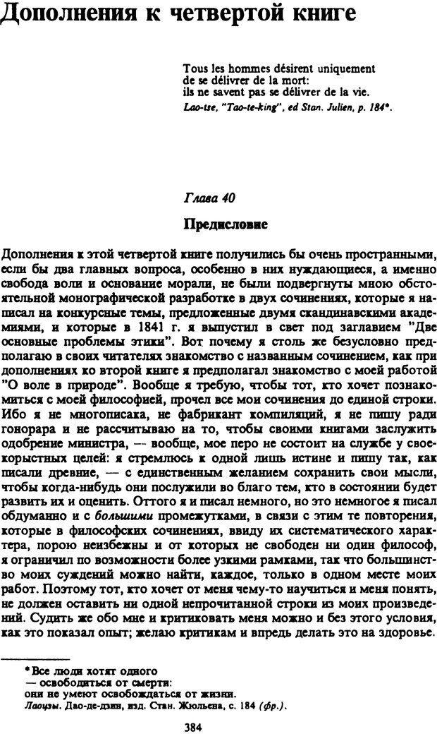 PDF. Собрание сочинений в шести томах. Том 2. Шопенгауэр А. Страница 384. Читать онлайн