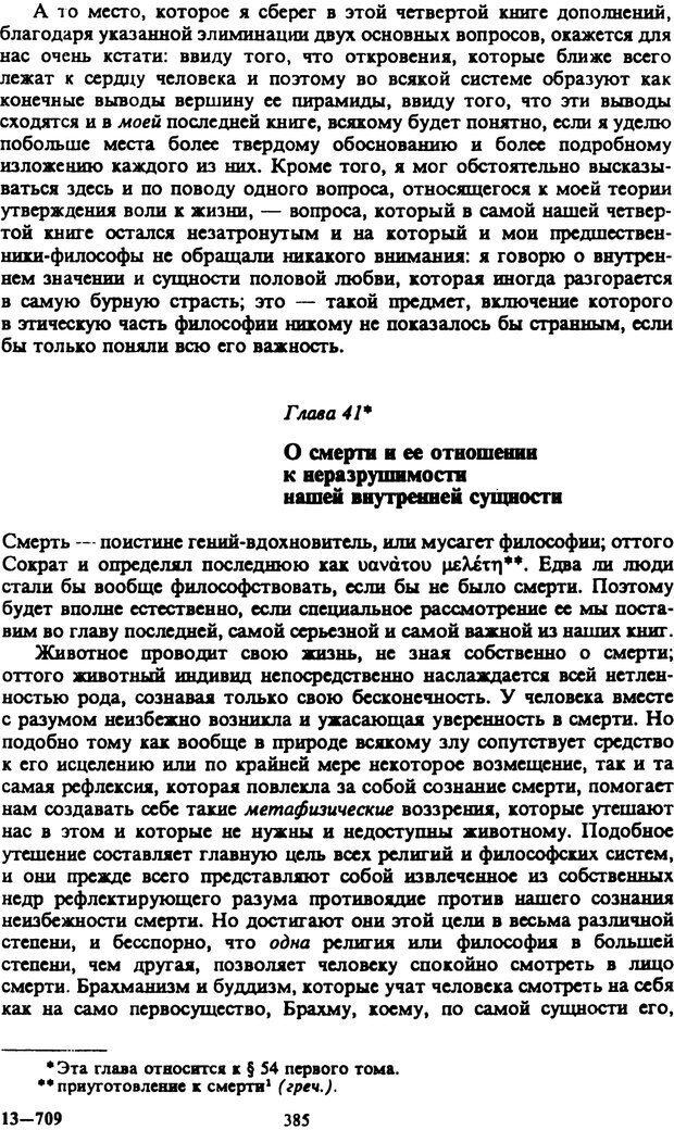 PDF. Собрание сочинений в шести томах. Том 2. Шопенгауэр А. Страница 385. Читать онлайн