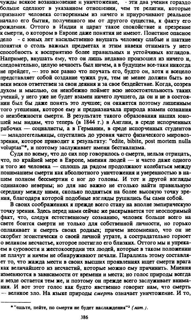 PDF. Собрание сочинений в шести томах. Том 2. Шопенгауэр А. Страница 386. Читать онлайн