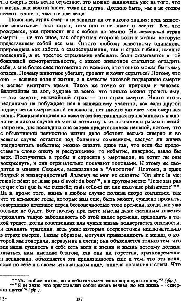 PDF. Собрание сочинений в шести томах. Том 2. Шопенгауэр А. Страница 387. Читать онлайн