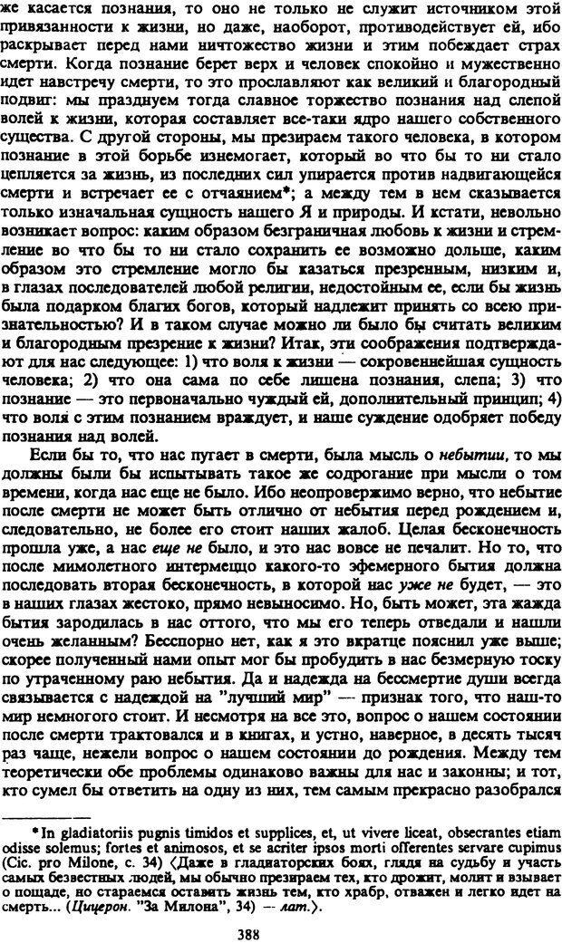 PDF. Собрание сочинений в шести томах. Том 2. Шопенгауэр А. Страница 388. Читать онлайн