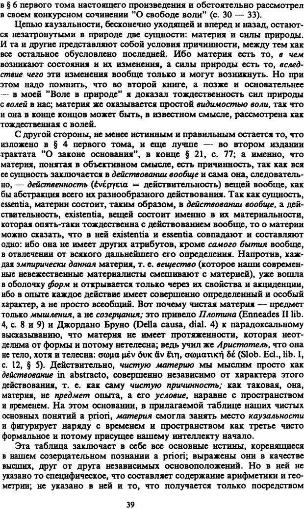 PDF. Собрание сочинений в шести томах. Том 2. Шопенгауэр А. Страница 39. Читать онлайн