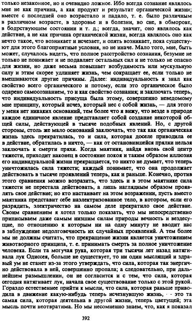 PDF. Собрание сочинений в шести томах. Том 2. Шопенгауэр А. Страница 392. Читать онлайн