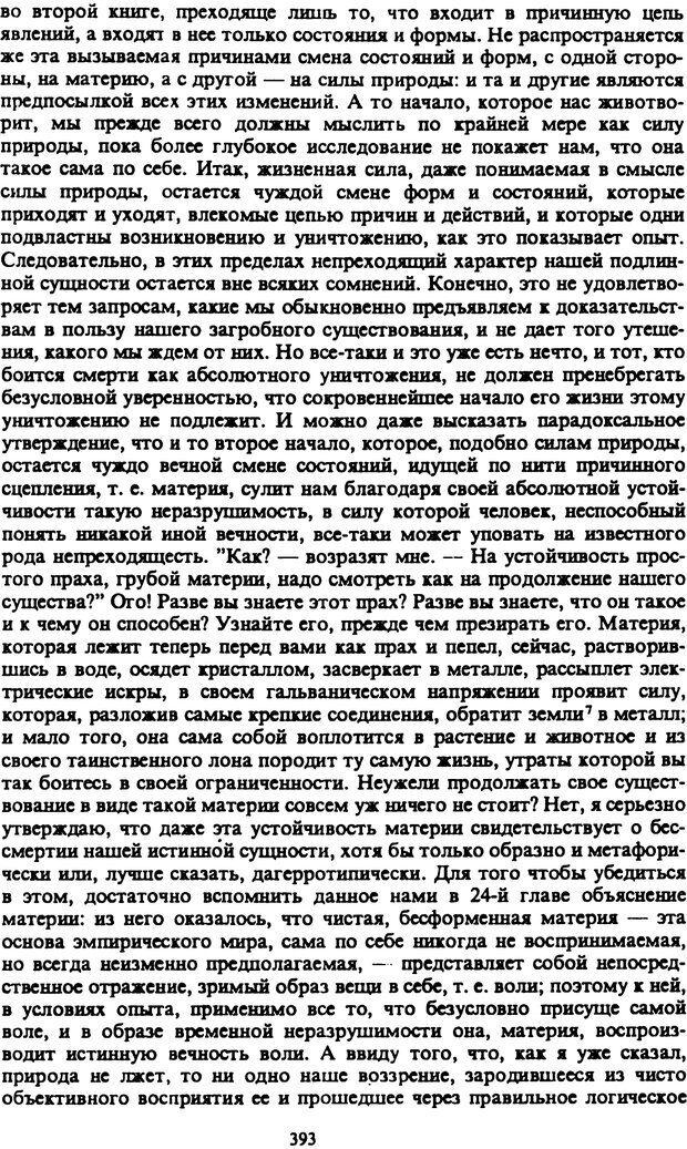 PDF. Собрание сочинений в шести томах. Том 2. Шопенгауэр А. Страница 393. Читать онлайн