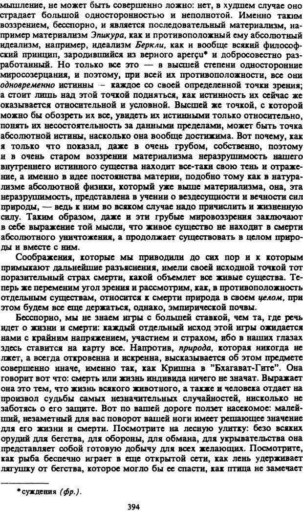 PDF. Собрание сочинений в шести томах. Том 2. Шопенгауэр А. Страница 394. Читать онлайн