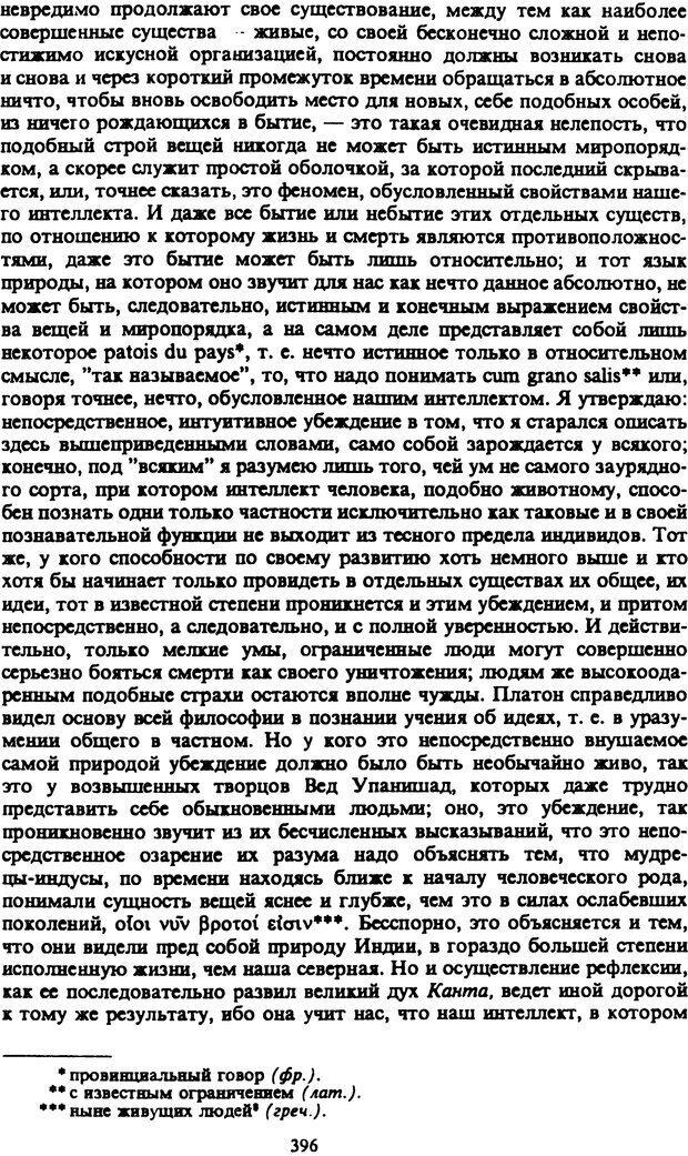 PDF. Собрание сочинений в шести томах. Том 2. Шопенгауэр А. Страница 396. Читать онлайн