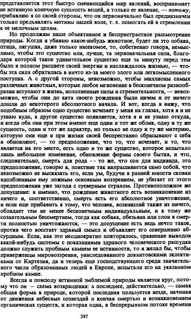PDF. Собрание сочинений в шести томах. Том 2. Шопенгауэр А. Страница 397. Читать онлайн