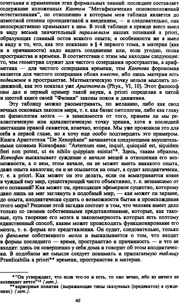 PDF. Собрание сочинений в шести томах. Том 2. Шопенгауэр А. Страница 40. Читать онлайн