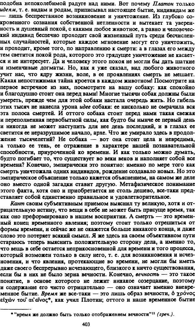 PDF. Собрание сочинений в шести томах. Том 2. Шопенгауэр А. Страница 403. Читать онлайн