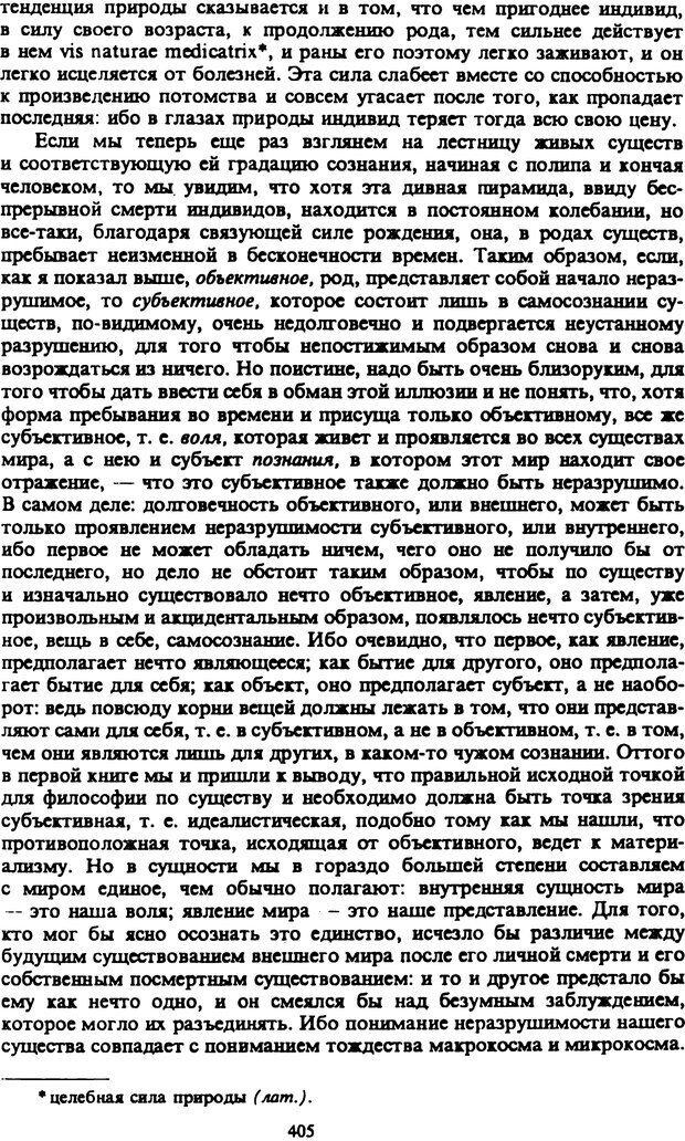 PDF. Собрание сочинений в шести томах. Том 2. Шопенгауэр А. Страница 405. Читать онлайн