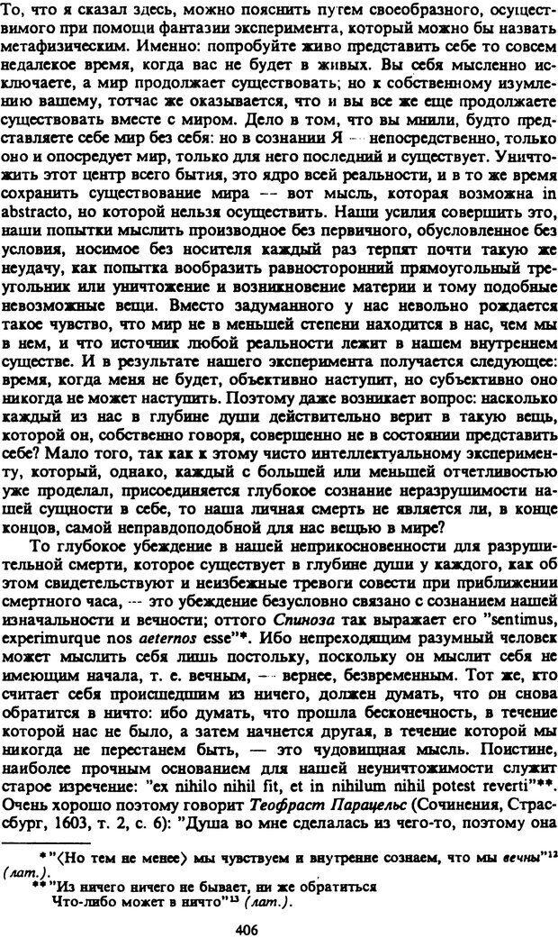 PDF. Собрание сочинений в шести томах. Том 2. Шопенгауэр А. Страница 406. Читать онлайн