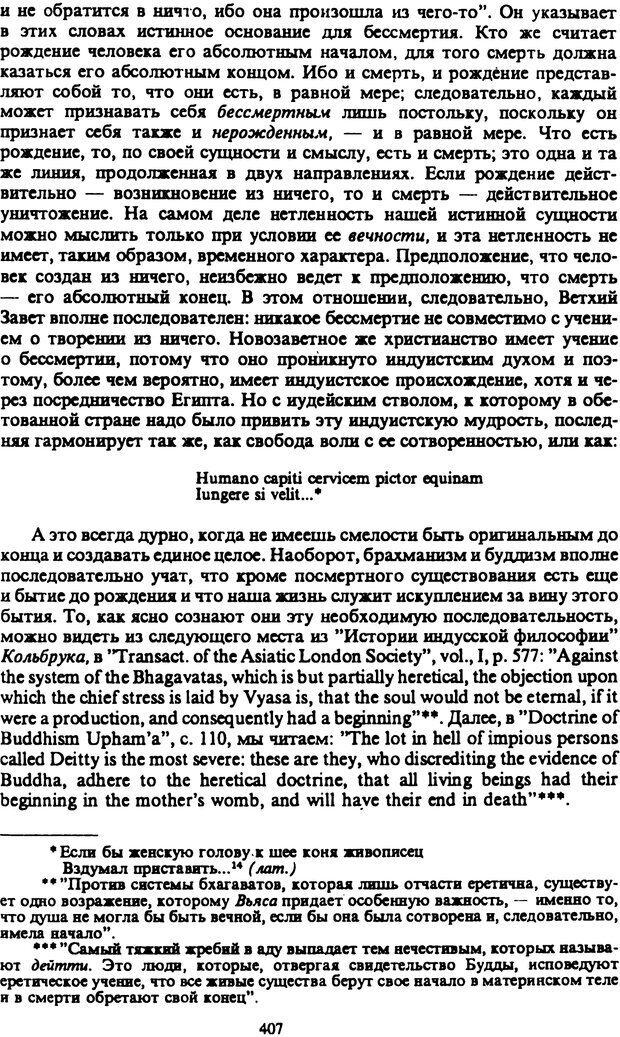 PDF. Собрание сочинений в шести томах. Том 2. Шопенгауэр А. Страница 407. Читать онлайн
