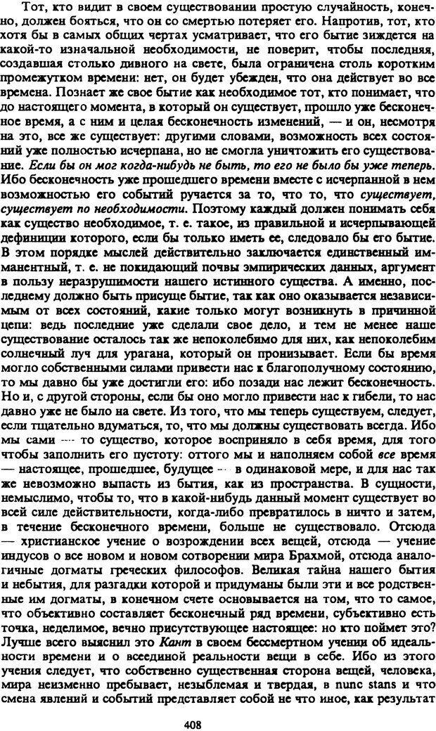 PDF. Собрание сочинений в шести томах. Том 2. Шопенгауэр А. Страница 408. Читать онлайн