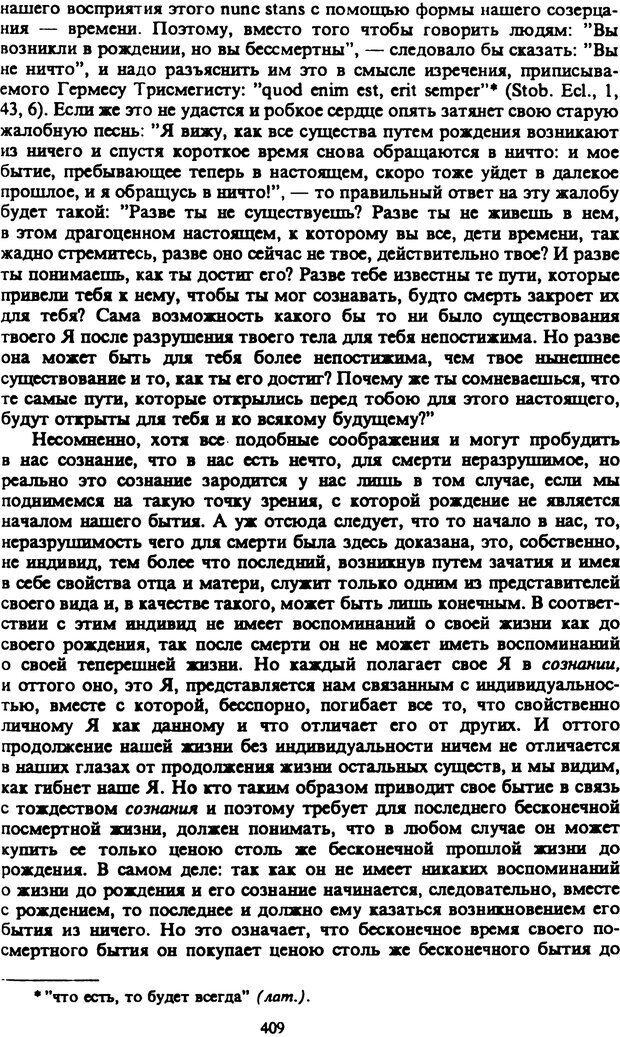 PDF. Собрание сочинений в шести томах. Том 2. Шопенгауэр А. Страница 409. Читать онлайн
