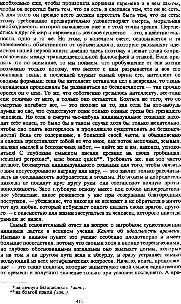 PDF. Собрание сочинений в шести томах. Том 2. Шопенгауэр А. Страница 411. Читать онлайн