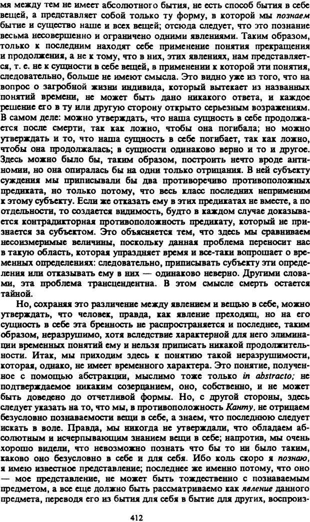 PDF. Собрание сочинений в шести томах. Том 2. Шопенгауэр А. Страница 412. Читать онлайн
