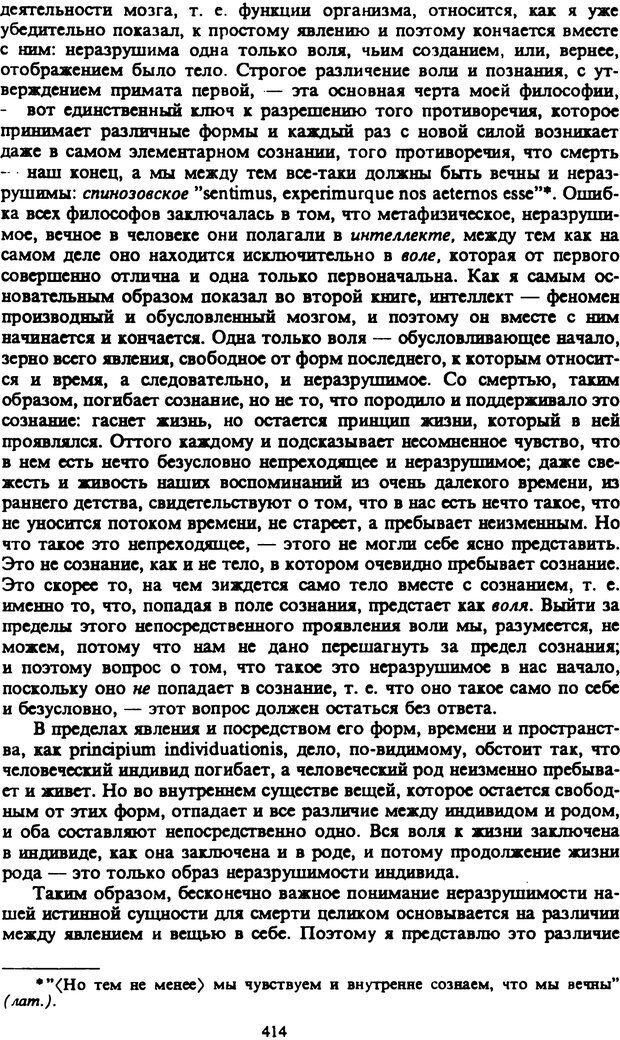 PDF. Собрание сочинений в шести томах. Том 2. Шопенгауэр А. Страница 414. Читать онлайн
