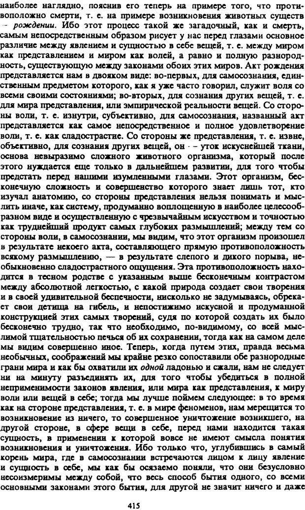 PDF. Собрание сочинений в шести томах. Том 2. Шопенгауэр А. Страница 415. Читать онлайн