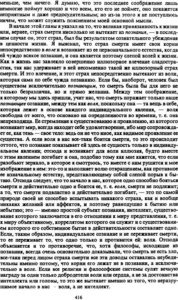 PDF. Собрание сочинений в шести томах. Том 2. Шопенгауэр А. Страница 416. Читать онлайн