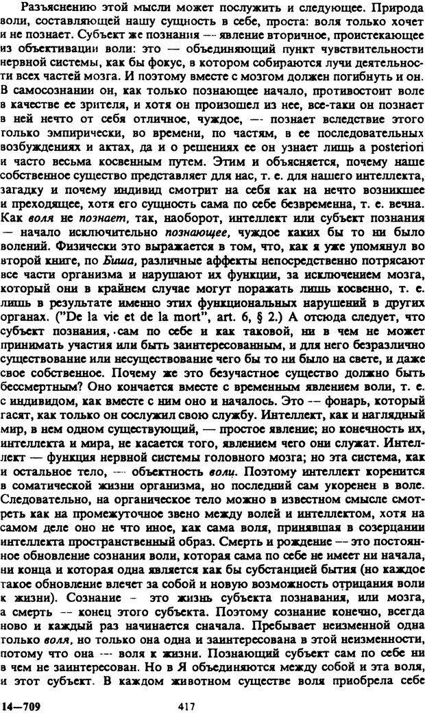 PDF. Собрание сочинений в шести томах. Том 2. Шопенгауэр А. Страница 417. Читать онлайн