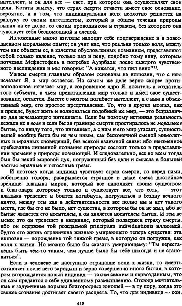 PDF. Собрание сочинений в шести томах. Том 2. Шопенгауэр А. Страница 418. Читать онлайн
