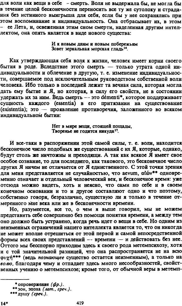 PDF. Собрание сочинений в шести томах. Том 2. Шопенгауэр А. Страница 419. Читать онлайн