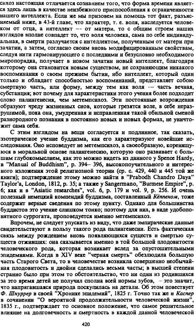 PDF. Собрание сочинений в шести томах. Том 2. Шопенгауэр А. Страница 420. Читать онлайн