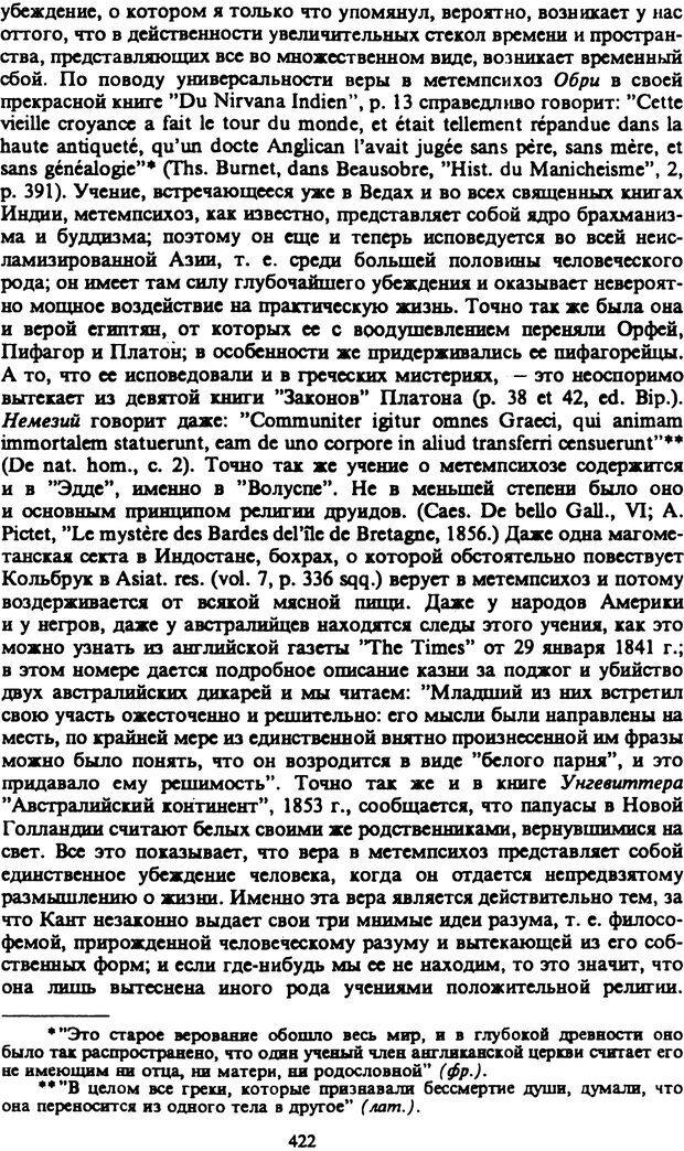 PDF. Собрание сочинений в шести томах. Том 2. Шопенгауэр А. Страница 422. Читать онлайн