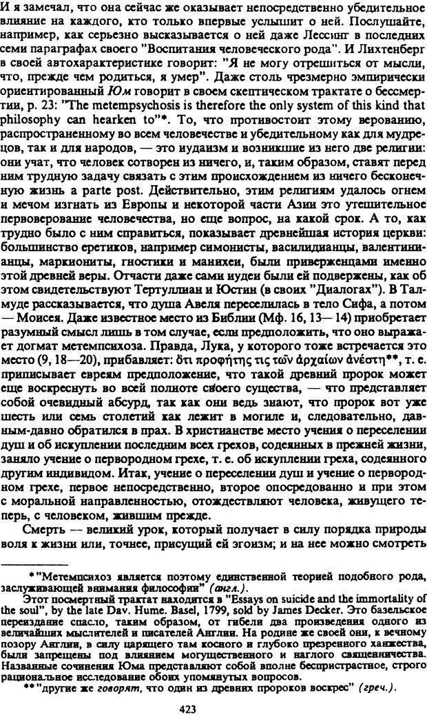 PDF. Собрание сочинений в шести томах. Том 2. Шопенгауэр А. Страница 423. Читать онлайн