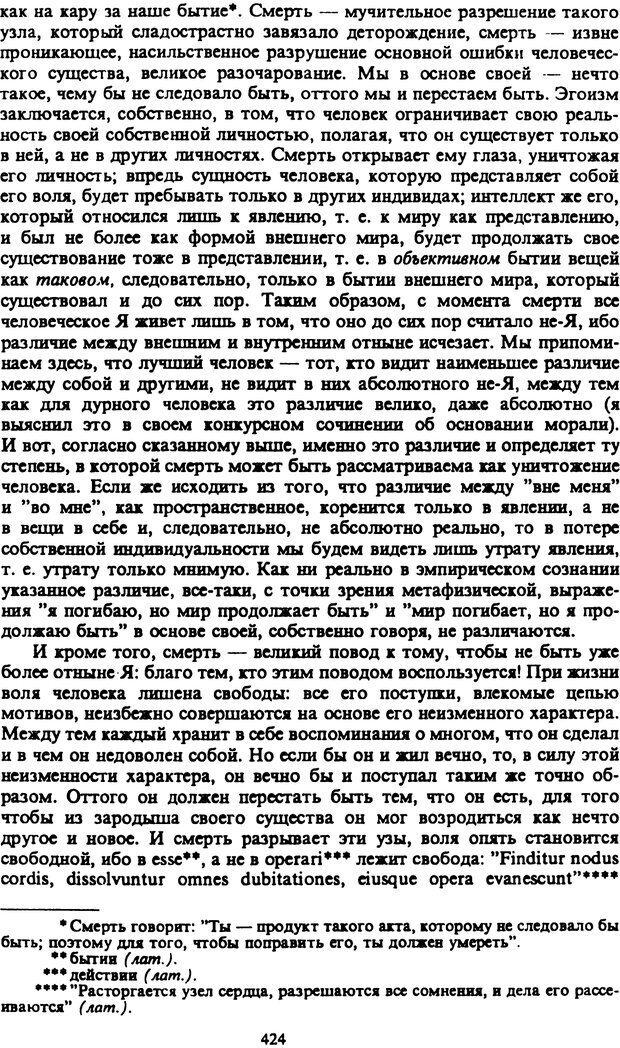PDF. Собрание сочинений в шести томах. Том 2. Шопенгауэр А. Страница 424. Читать онлайн