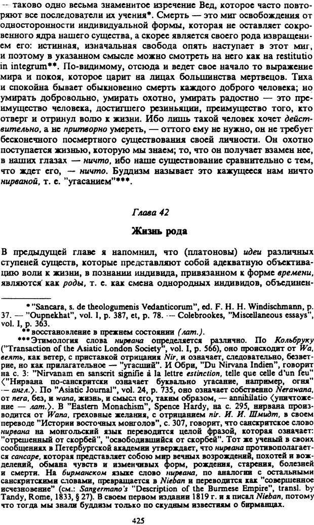 PDF. Собрание сочинений в шести томах. Том 2. Шопенгауэр А. Страница 425. Читать онлайн
