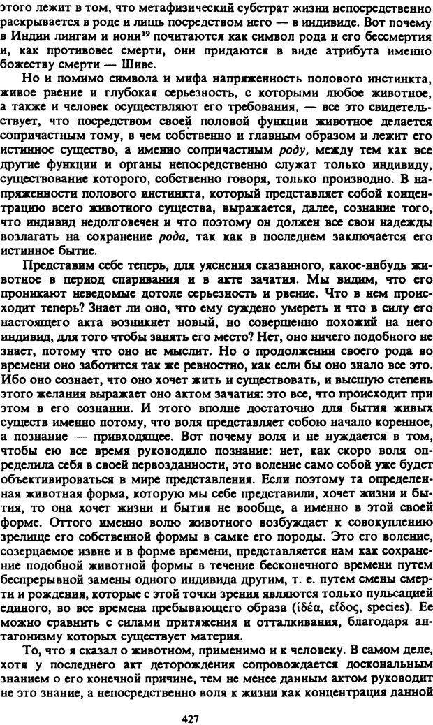 PDF. Собрание сочинений в шести томах. Том 2. Шопенгауэр А. Страница 427. Читать онлайн
