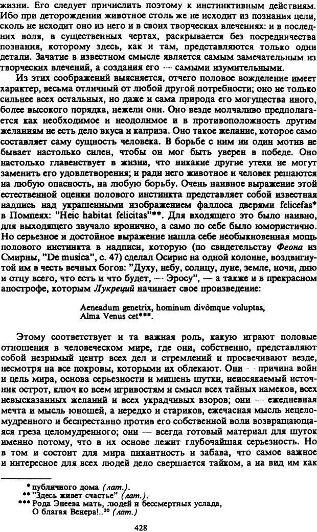 PDF. Собрание сочинений в шести томах. Том 2. Шопенгауэр А. Страница 428. Читать онлайн