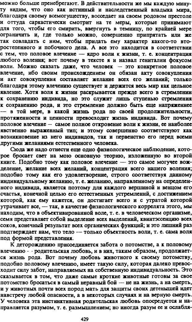 PDF. Собрание сочинений в шести томах. Том 2. Шопенгауэр А. Страница 429. Читать онлайн