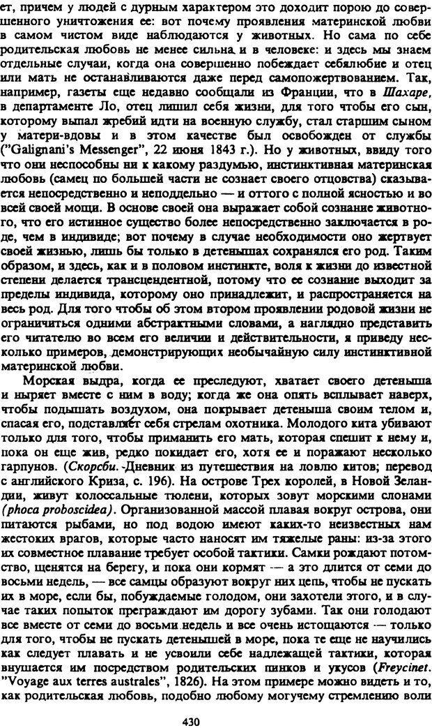 PDF. Собрание сочинений в шести томах. Том 2. Шопенгауэр А. Страница 430. Читать онлайн