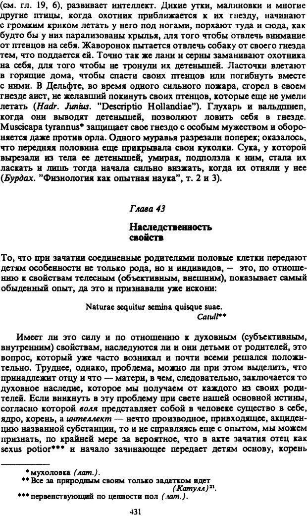 PDF. Собрание сочинений в шести томах. Том 2. Шопенгауэр А. Страница 431. Читать онлайн