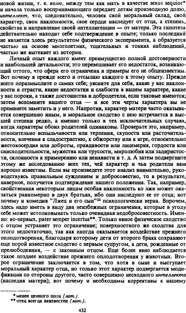 PDF. Собрание сочинений в шести томах. Том 2. Шопенгауэр А. Страница 432. Читать онлайн