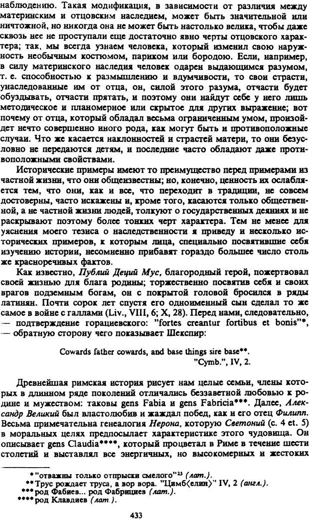 PDF. Собрание сочинений в шести томах. Том 2. Шопенгауэр А. Страница 433. Читать онлайн