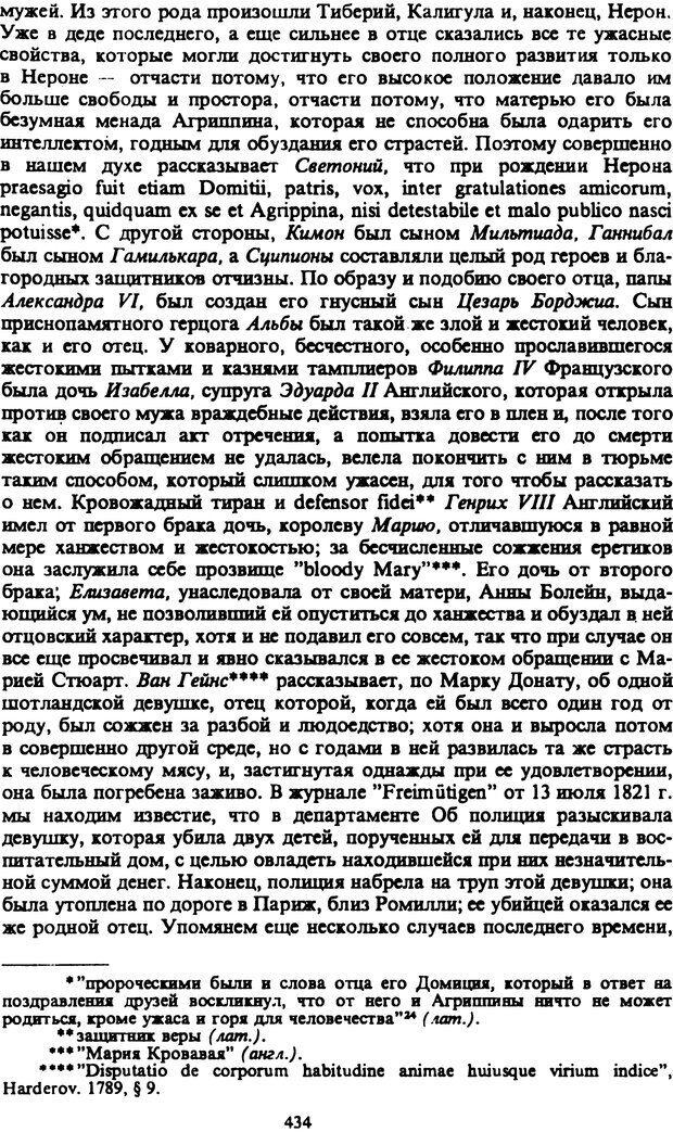 PDF. Собрание сочинений в шести томах. Том 2. Шопенгауэр А. Страница 434. Читать онлайн