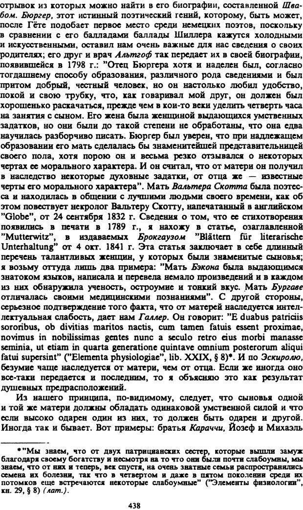 PDF. Собрание сочинений в шести томах. Том 2. Шопенгауэр А. Страница 438. Читать онлайн