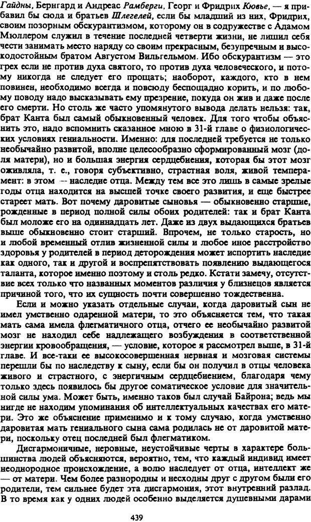 PDF. Собрание сочинений в шести томах. Том 2. Шопенгауэр А. Страница 439. Читать онлайн