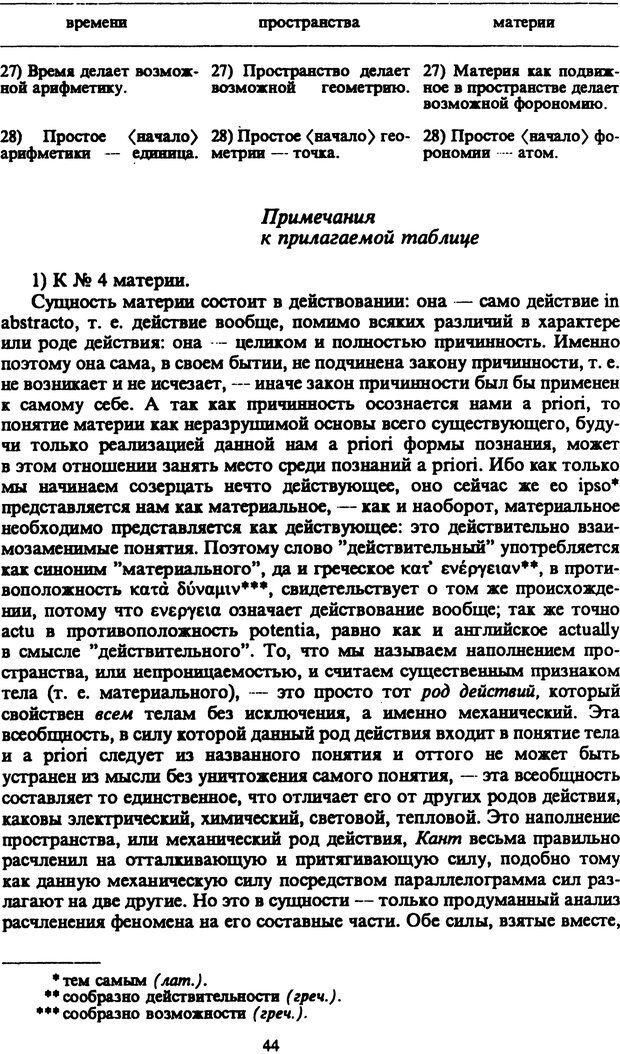PDF. Собрание сочинений в шести томах. Том 2. Шопенгауэр А. Страница 44. Читать онлайн