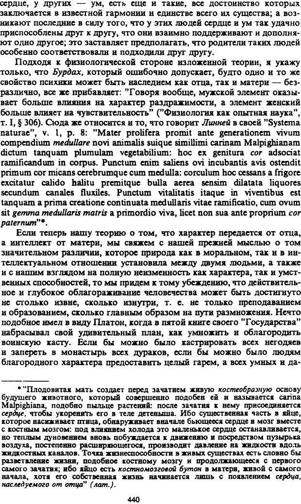 PDF. Собрание сочинений в шести томах. Том 2. Шопенгауэр А. Страница 440. Читать онлайн